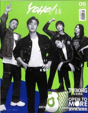 YOHO!潮流志(1年共24期)(杂志订阅)