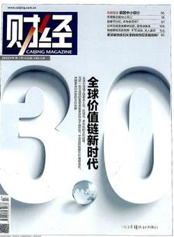 财经(1年共30期)(大发快3官方网订阅)