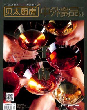 贝太厨房(半年共6期)(杂志订阅)