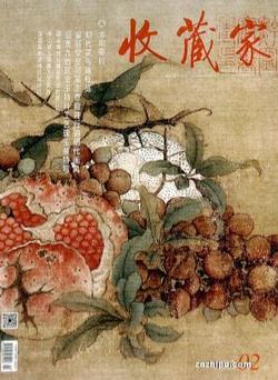 收藏家(1年共12期)(大发快3官方网订阅)