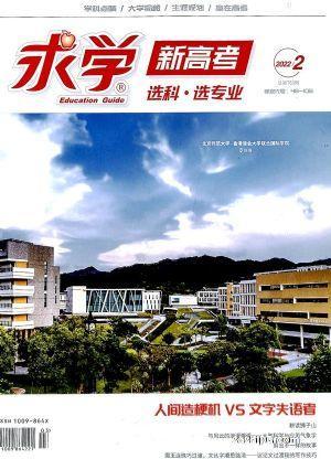 求学新高考(原求学文科)(半年共6期)(杂志订阅)