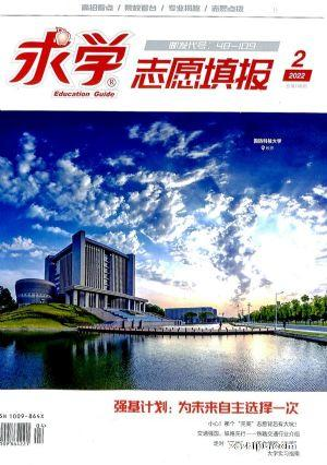 求学理科(半年共6期)(杂志订阅)