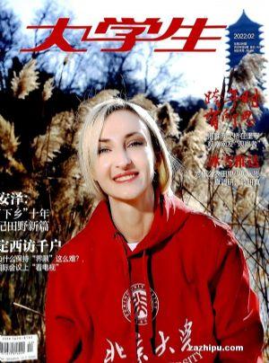 大学生(1年共12期)(杂志订阅)