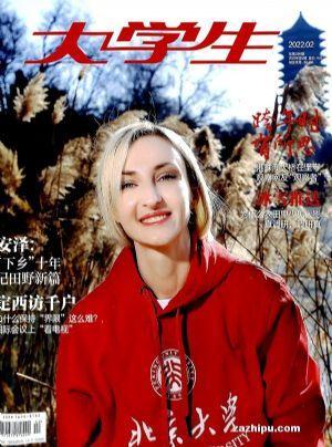 大学生(1季度共3期)(杂志订阅)