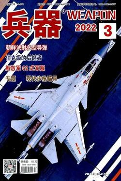 兵器(1年共12期)(大发快3官方网订阅)