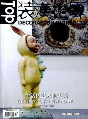 TOP装潢世界(1年共12期)(杂志订阅)