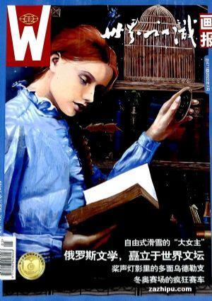 世界知识画报(半年共6期)(杂志订阅)