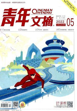 青年文摘(1季度共6期)(杂志订阅)