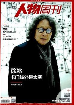 南方人物周刊(1年共40期)(杂志订阅)