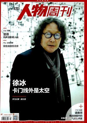 南方人物周刊(1季度共12期)(龙8订阅)