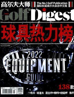 高尔夫大师(1季度共3期)(杂志订阅)