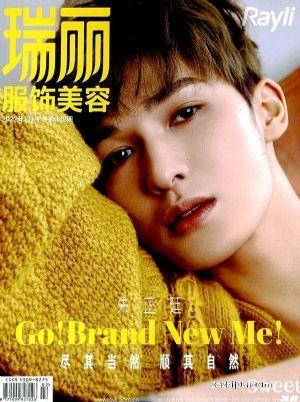瑞丽服饰美容(1季度共3期)(杂志订阅)