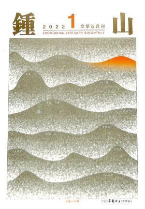 钟山(1年共6期)(杂志订阅)