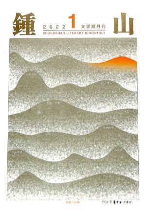 钟山(半年共3期)(杂志订阅)