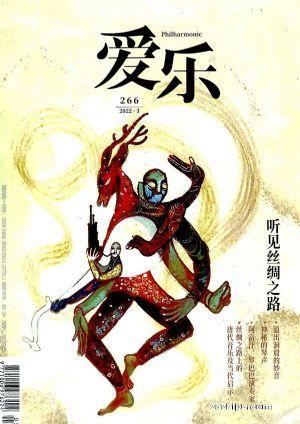 三联爱乐(1年共12期)(杂志订阅)