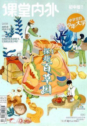 课堂内外初中版(1季度共3期)(杂志订阅)