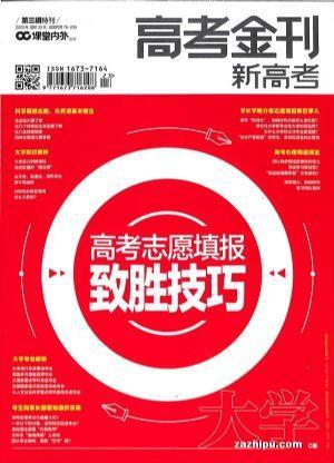 课堂内外高考金刊新高考(1季度共3期)(杂志订阅)