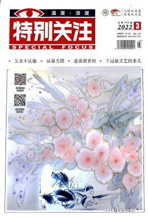 特别关注(1年共12期)(杂志订阅)