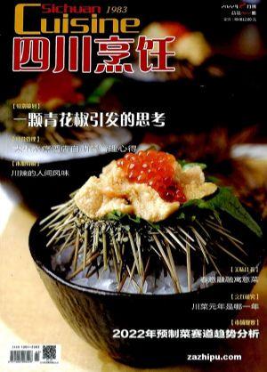 四川烹饪(1季度共3期)(杂志订阅)