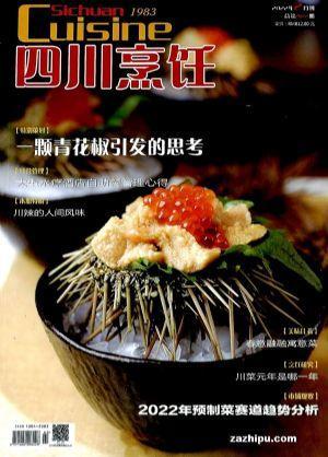 四川烹飪(半年共6期)(雜志訂閱)
