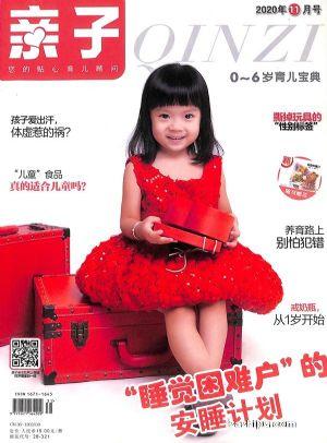 亲子 0-3岁 育儿宝典(1季度共3期)(杂志订阅)