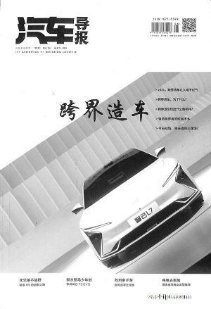 汽车导报综合版(1年共12期)(杂志订阅)