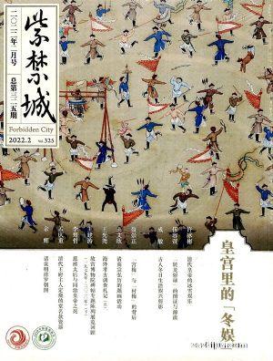 紫禁城(1季度共3期)(杂志订阅)