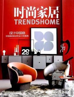 时尚家居(1年共12期)(杂志订阅)