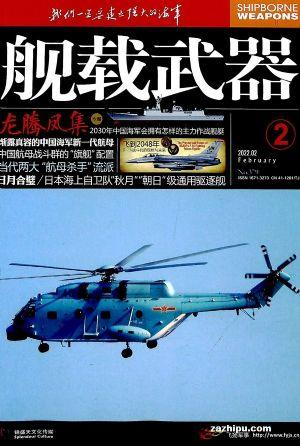 艦載武器(1年共12期)(雜志訂閱)