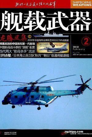 艦載武器(半年共6期)(雜志訂閱)