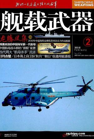 舰载武器(1季度共3期)(杂志订阅)