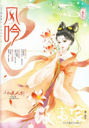 故事家风吟(半年共6期)(杂志订阅)