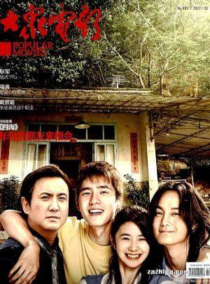 大众电影(半年共6期)(杂志订阅)