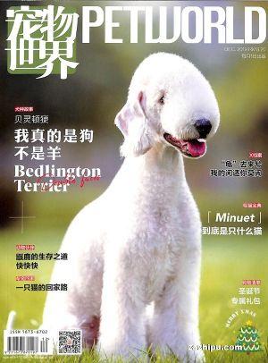 宠物世界(狗迷)(1季度共3期)(杂志订阅)