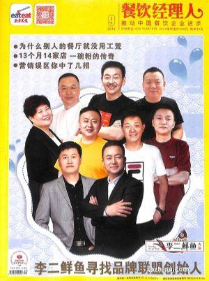 东方美食(餐饮经理人)(1季度共3期)(杂志订阅)