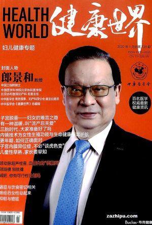 健康世界(半年共6期)(杂志订阅)