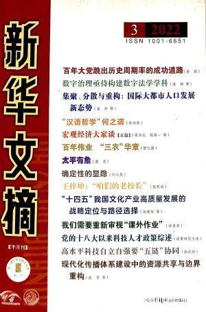 新华文摘(1年共24期)(大发极速3d开奖订阅)