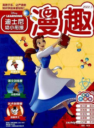 迪士尼学而乐 小熊维尼(1年共12期)(杂志订阅)