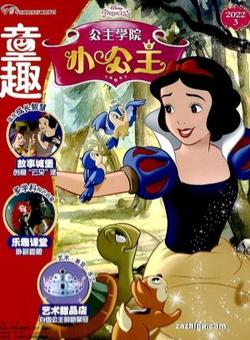 童趣――小公主(1年共12期)迪士尼公主动画系列大发快3官方网