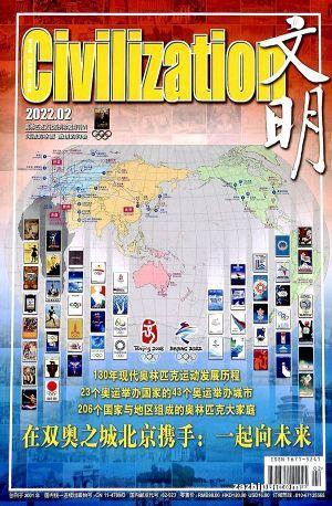 文明(1年共12期)(杂志订阅)