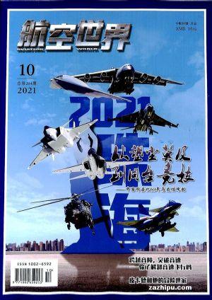 航空世界(半年共6期)(杂志订阅)