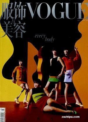 VOGUE服饰与美容(1年共12期)(杂志订阅)