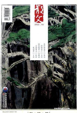 散文(1季度共3期)(雜志訂閱)