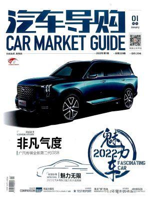 汽车导购(1年共12期)(杂志订阅)