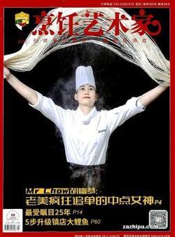 东方美食(烹饪艺术家)(1年共12期)(大发快3官方网订阅)