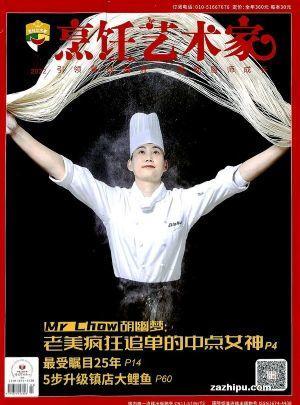 東方美食(烹飪藝術家)(1季度共3期)(雜志訂閱)
