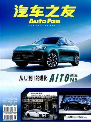 汽车之友(半年共12期)(杂志订阅)