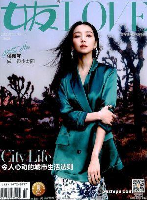 女友(1年共12期)(杂志订阅)