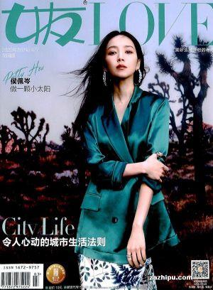 女友(半年共6期)(杂志订阅)