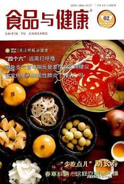 食品与健康(1年共12期)(大发快3官方网订阅)